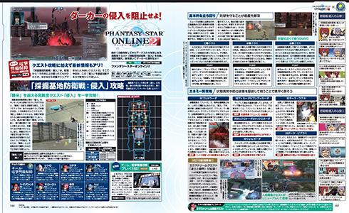 電撃警備保障・電撃PSアーカイブ第38回