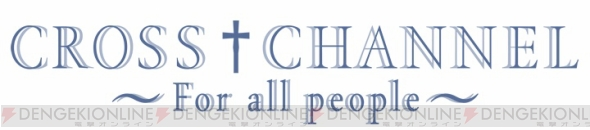 『CROSS†CHANNEL ~For all people~』ロゴ画像