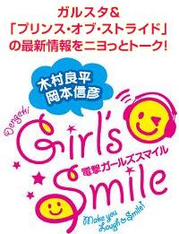 木村良平・岡本信彦の電撃Girl'sSmile