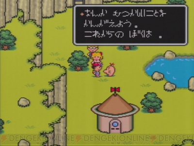 『MOTHER2』