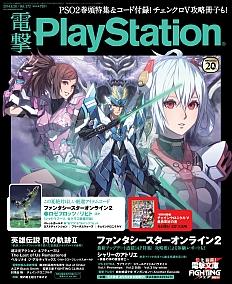電撃PlayStation Vol.572表紙画像