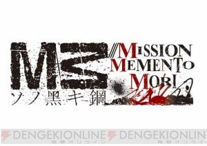 Ps vita m3 mission memento mori cm for Ver memento online
