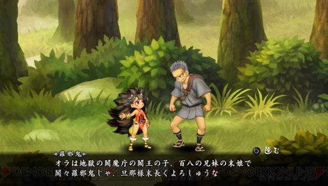 """電撃 - 『朧村正』用DLC""""元禄怪..."""