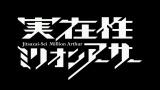 『ミリオンアーサー』×『ネプテューヌU』のコラボが決定! 総制作費1億以上『実在性ミリオンアーサー』の情報も公開