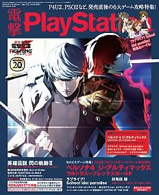 電撃PlayStation Vol.573表紙画像