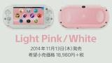 """【速報】PS Vitaの新色""""ライトピンク/ホワイト""""が11月13日に発売!"""