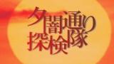 PS『夕闇通り探検隊』15周年記念。伝説の隠れた名作ホラーゲームの思い出を語る【周年連載】