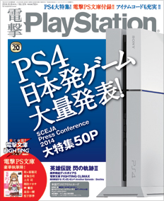 電撃PlayStation Vol.574表紙画像