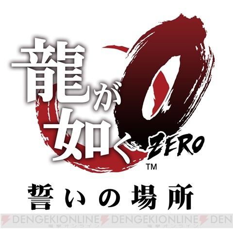『龍が如く0 誓いの場所』の芸能キャスト4人目は俳優の井浦新さん! 不動産会社を経営する謎多き義手の男・立華鉄を演じる