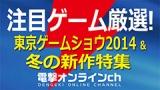 東京ゲームショウ2014のニコ生は、電撃オンラインchの4日間連続生放送で決まり! 電撃らしい濃い切り口で新作をとことん掘り下げます!