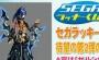 『ファンタシースターオンライン2』12月に巨神が降臨!? アルティメットクエストやセガラッキーくじの新情報も判明【TGS2014】