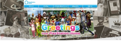 """PlayStation Home"""