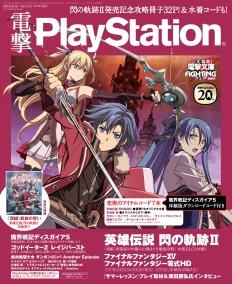 電撃PlayStation Vol.575表紙画像