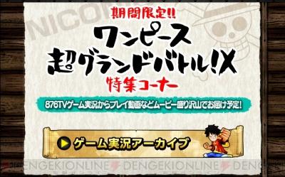『ワンピース 超グランドバトル!X』の公式サイトにて動画特集コーナーが公開! 今後プレイ動画等のコンテンツが公開される予定