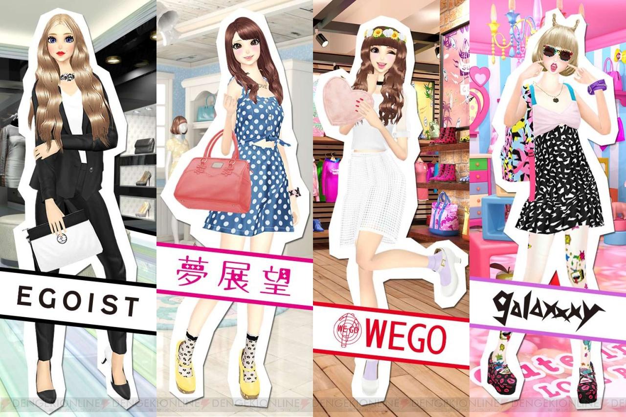 スマホで楽しむファッションコーディネート , 電撃App