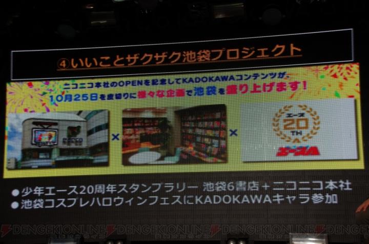 KADOKAWA ドワンゴ記念会見が開催。川上量生氏からニコ動新サービス...  [画像サイズ切