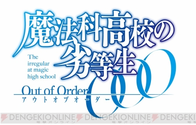 『魔法科高校の劣等生 Out of Order』