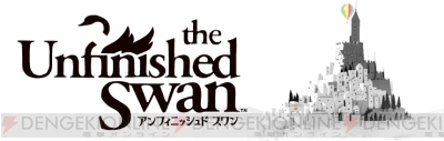 『The Unfinished Swan』