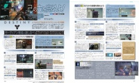 電撃PlayStation Vol.576