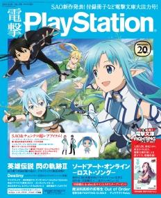 電撃PlayStation Vol.576表紙画像