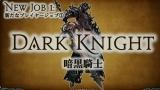 【速報】『FFXIV 蒼天のイシュガルド』の新ジョブ・暗黒騎士が正式発表! ロールはタンクで武器は両手剣