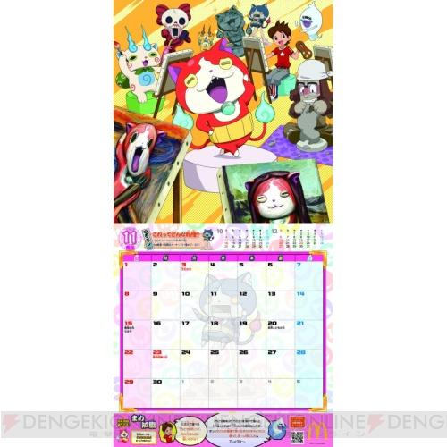 カレンダー 1週間カレンダー : に『妖怪ウォッチ』カレンダー ...