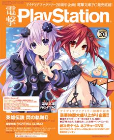 電撃PlayStation Vol.577表紙画像