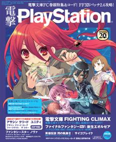 電撃PlayStation Vol.578表紙画像