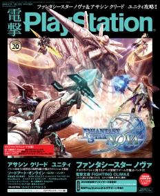 電撃PlayStation Vol.579表紙画像