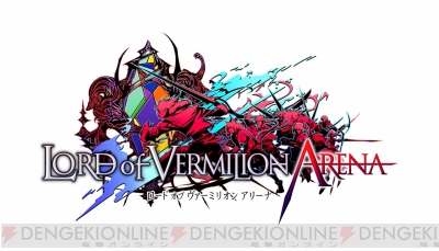 『LORD of VERMILION ARENA』
