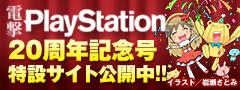 電撃PlayStation20周年特設サイト