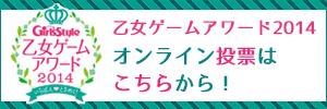乙女ゲームアワード2014オンライン投票