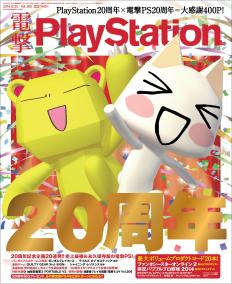 電撃PlayStation Vol.580表紙画像