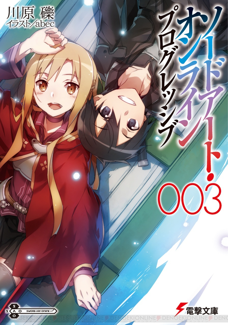 『ソードアート・オンライン』シリーズの世界累計発行部数が1,670万部を突破!