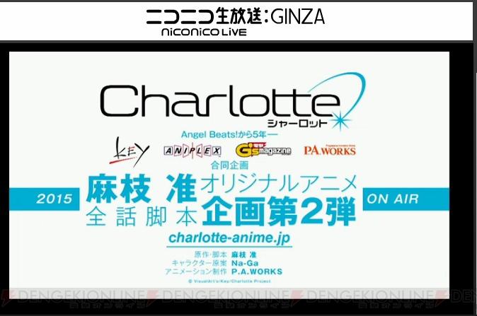 Key・麻枝准氏の新作アニメ『Charlotte』が2015年に放送! P.A.WORKS&アニプレックス