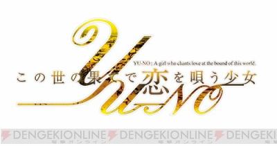 『この世の果てで恋を唄う少女 YU-NO』  ▲『この世の果てで恋を唄う少女 YU-NO』ロゴ
