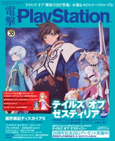 電撃PlayStation Vol.582表紙画像
