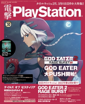 電撃PlayStation Vol.583