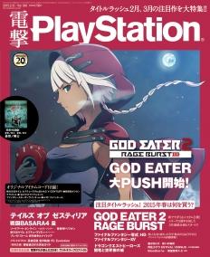 電撃PlayStation Vol.583表紙画像