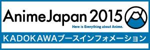 AnimeJapanバナー画像