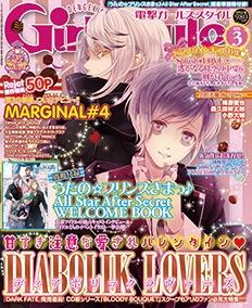 電撃Girl'sStyle3月号表紙画像