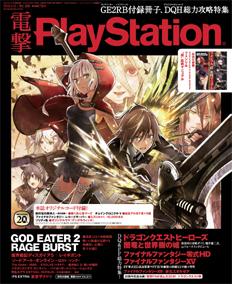 電撃PlayStation Vol.585表紙画像