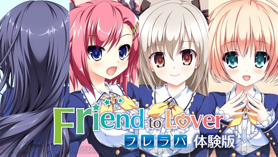 恋愛ADV『フレラバ』に新要素を加えたPS Vita版が来年3月26日に