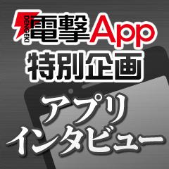 電撃App アプリインタビュー