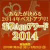 電撃Appアワード2014