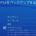 """PS4システムソフトウェアVer.2.50の配信は3月26日から。""""バックアップ&復元""""機能も追加"""