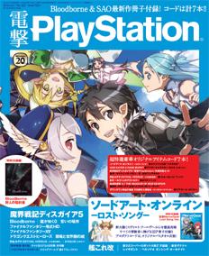 電撃PlayStation Vol.587表紙画像
