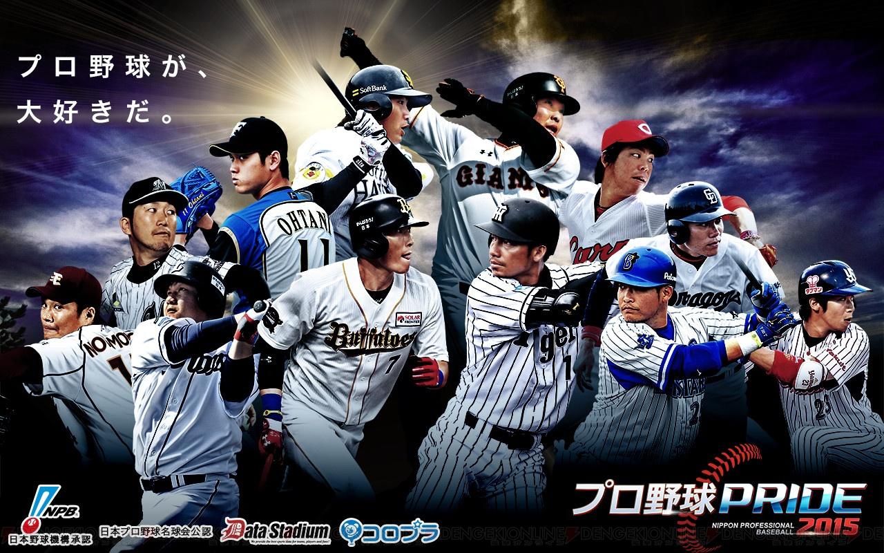 プロ野球PRIDE』で2015年シーズ...
