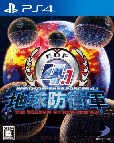 『地球防衛軍4.1 THE SHADOW OF ... 電撃 - PS4『地球防衛軍4.1』で1
