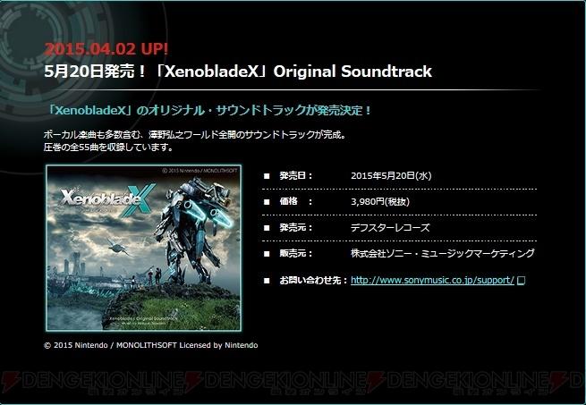 『XenobladeX(ゼノブレイドクロス)』のサウンドトラックが5月20日に発売決定!